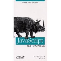 JavaScriptデスクトップリファレンス Activate your Web pages