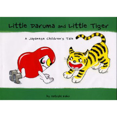 だるまちゃんととらのこちゃん Little Daruma and little tiger 英語版 A Japanese children's tale