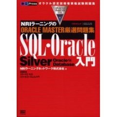 NRIラーニングのORACLE MASTER厳選問題集SQL・Oracle入門 Silver Oracle9i database