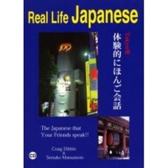 Real life Japanese Tokyo発体験的にほんご会話 The Japanese that your friends speak!! 第2版