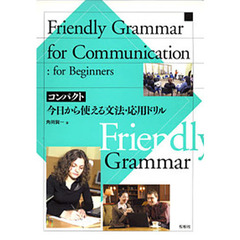 Friendly grammar for communication:for bginner―今日から使える文法・応用ドリル