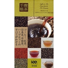 喫茶手帳 Coffee & Tea Encyclopedia For Gourmet