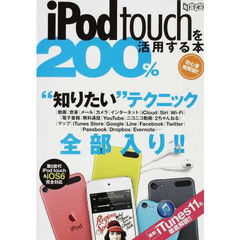 iPod touchを200%活用する本 第5世代iPod touch & iOS6 & iTunes11完全対応版