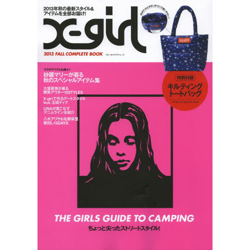 X‐girl 2013FALL COMPLETE BOOK