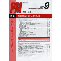 PROGRESS IN MEDICINE 基礎・治療 Vol.33No.9(2013-9)