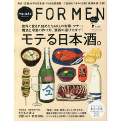 Hanako FOR MEN Vol.10