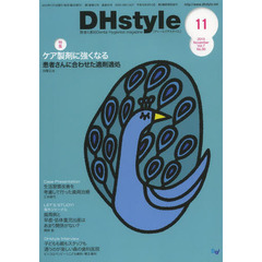 DHstyle 第7巻第12号(2013-11)