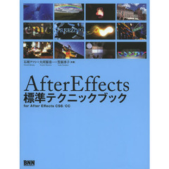 After Effects標準テクニックブック for After Effects CS6/CC