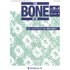 THE BONE VOL.28NO.4(2015年冬号)