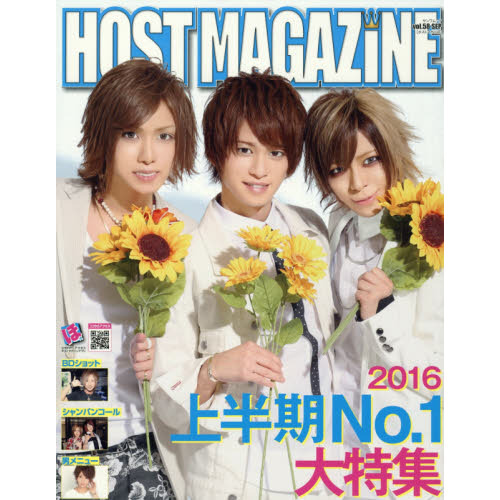 HOST MAGAZINE Vol.58(2016SEP)