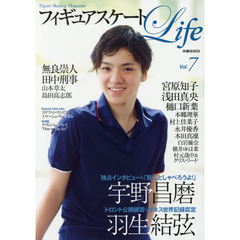 フィギュアスケートLife Figure Skating Magazine Vol.7