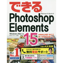できるPhotoshop Elements 15