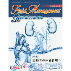 Fluid Management Renaissance Vol.6No.4(2016.10) 〈特集〉高齢者の体液管理