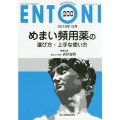 ENTONI Monthly Book No.200(2016年12月)