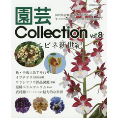 園芸Collection Vol.8