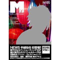 M girl No20(2017Spring/Summer) 10 YEARS' ANNIVERSARY ISSUE