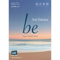 総合英語be Voyage to English Grammar 3rd Edition