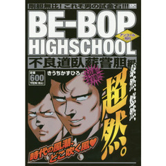 BE-BOP HIGHSCHOOL 不良道臥薪嘗胆編