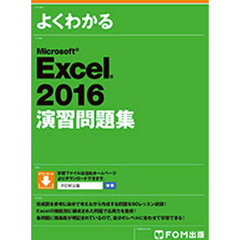 Microsoft Excel 2016 演習問題集 (よくわかる)