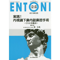 ENTONI Monthly Book No.216(2018年3月)