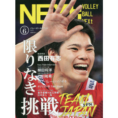VOLLEYBALL NEXt Vol.6 TEAM JAPAN限りなき挑戦