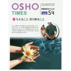 OSHOタイムズ THE MAGAZINE FOR CONSCIOUS LIVING vol.54