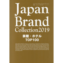 Japan Brand Collection 2019旅館・ホテルTOP100