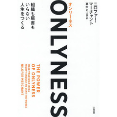 ONLYNESS 組織も肩書もいらない人生をつくる