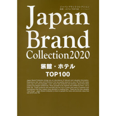 Japan Brand Collection 2020旅館・ホテルTOP100