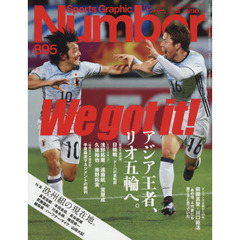 SportsGraphic Number 2016年2月18日号