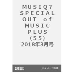 MUSIQ? SPECIAL OUT of MUSIC PLUS(55) 2018年3月号