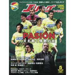 JLEAGUE SOCCER KING 2018年5月号