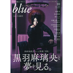 Audition blue 2018年10月号