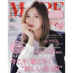 MORE(モア) 2019年5月号<表紙:白石麻衣 別添:フルラ・ジュエリーポーチ・ライトピンク>