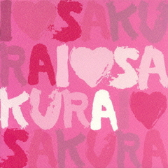 sakura songs