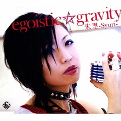 egoistic☆gravity