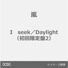 I seek/Daylight(初回限定盤2)