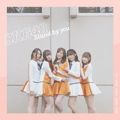 SKE48/Stand by you(通常盤/Type-A)