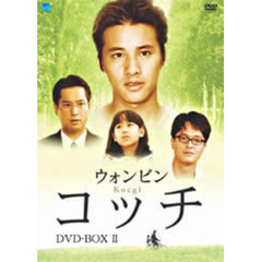 コッチ DVD-BOX II