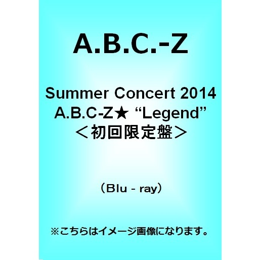 "A.B.C-Z/Summer Concert 2014 A.B.C-Z★ ""Legend"" <初回限定盤>(Blu-ray Disc)"
