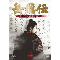 岳飛伝 -THE LAST HERO- DVD-SET 4