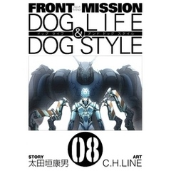 FRONT MISSION DOG LIFE & DOG STYLE8巻