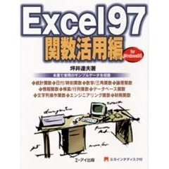 Excel97関数活用編 For Windows95