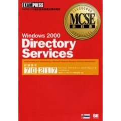 Windows 2000 directory services 試験番号:70-217