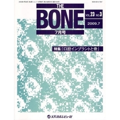 THE BONE VOL.23NO.3(2009.7)