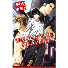 UNDER THE HEAVEN 上