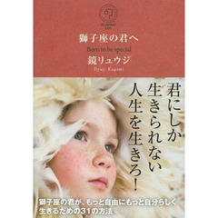獅子座の君へ Born to be special