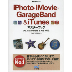 iPhoto・iMovie・GarageBand & iTunesマスターブック