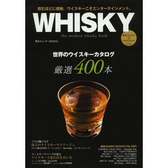 WHISKY the modern whisky book (東京カレンダーMOOKS)