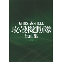 GHOST IN THE SHELL攻殻機動隊原画集-Archives-